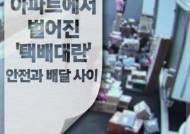 [카드뉴스] 아파트에서 벌어진 '택배대란', 안전과 배달 사이