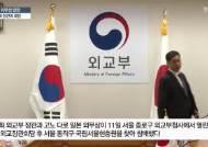 """고노 """"비핵화, 납치자 문제 포괄적 해결돼야""""…강경화보다 서훈 먼저 만나"""