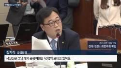 김기식 원장 고발' 이틀째 사건 배당조차 못한 검찰