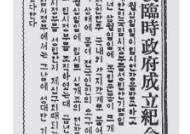"""李 총리 """"임시정부 수립기념일 4월13일→4월11일 변경"""""""