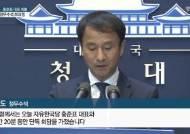 """文대통령과 단독회담한 洪…""""김기식·개헌안 철회 요구"""""""