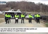 [단독] 대북전단 살포에 경찰 동원 강제저지 논란