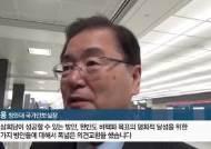 [단독] 정의용·볼턴·야치…한·미·일 안보수장, 북한 비핵화 논의