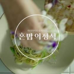 [혼밥의정석] 토라진 마음도 탁 풀리는 맛, 크림브륄레
