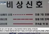 [르포] 세월호와 달라진 안전관리…탑승객 의식은 '아쉬움'