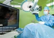 [건강한 가족] 광학 미세현미경 활용, 신경 누른 척추뼈·황색인대만 제거