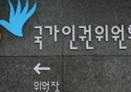 """인권위 """"수용자 호송시 '수갑가리개‧마스크' 착용시켜야"""" 권고"""