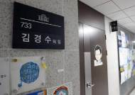 """경찰 """"김경수, '드루킹' 텔레그램 메시지 대부분 확인 안해"""""""