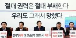 [포토사오정]한국당 문자 경고..우리도 그래서 망했다