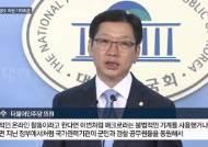 """[전문] 김경수 """"야당의 정치 행태, 국민 심판 있을 것"""""""