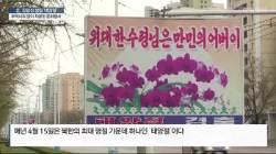 올해 북한 이른바 '태양절', 열병식·도발 없이 차분히 치른 속내는?