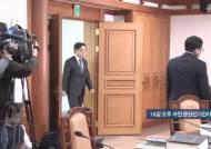 """""""김기식은 강요죄ㆍ뇌물죄 위반""""... 한국당이 위법성 강조한 이유는"""