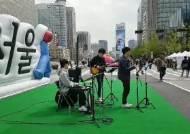 [서소문사진관] '거리예술존'에서 클래식·국악·재즈 등 다양한 문화공연을 무료로 즐기자!