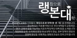 [랭·본·대]연·고대 교수 70%는 성폭력 예방교육 '나 몰라라'