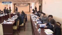 교육부→교육회의→공론위···대입개편안 '하청에 재하청'