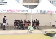 [포토사오정]천막치고 투쟁모드로 변신한 자유한국당