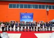 선로드, 스마트 이천 공장 준공식 개최…독일 HESS 자동 안전 설비 구축
