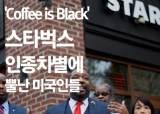 [카드뉴스] 'Coffee is Black' 스타벅스 인종<!HS>차별<!HE>에 뿔난 미국인들