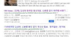 '김성태 공항패싱' 보도삭제, 매경 편집국장 임직원에 사과
