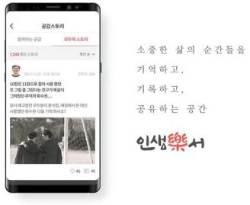[비즈스토리] 중장년층·유아교육·반려동물 위한 커뮤니티 … 모바일 통한 사회공헌 활발