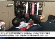 """한국당원 200여명 """"김석기, 사심정치 중단하라"""" 점거"""