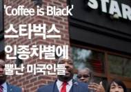 [카드뉴스] 'Coffee is Black' 스타벅스 인종차별에 뿔난 미국인들