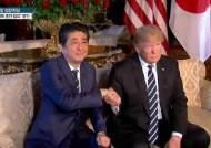 트럼프 만나는 아베, 북·미회담서 일본 안전 보장받기가 최대 과제