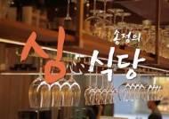 [송정의 심식당]와인매니아의 깐깐한 입맛 사로잡은 숯불구이 스테이크집