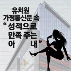 [카드<!HS>뉴스<!HE>] 유치원 가정통신문 <!HS>속<!HE> '성적으로 만족 주는 아내'