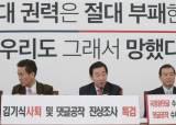 """[월간중앙]""""드루킹 '추장'으로 불러…아지트 '산채' 핵심 30명"""""""