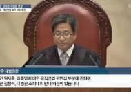 대법 '원세훈 국정원 댓글' 선거법·국정원법 모두 유죄 확정