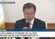 """文 , 첫 '언론사 사장단' 간담회…""""남북정상회담, 성공 장담 일러"""""""