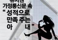 [카드뉴스] 유치원 가정통신문 속 '성적으로 만족 주는 아내'