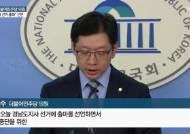"""[전문] 김경수 경남지사 출마 선언 """"결코 물러서지 않겠다"""""""