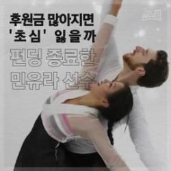 [카드뉴스] 후원금 많아지면 '초심' 잃을까 펀딩 종료한 민유라 선수