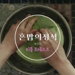 [혼밥의정석]그냥 튀겼을 뿐인데, 감칠맛 폭발 양배추 튀김