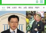 네이버, 대선 때 '<!HS>비공감<!HE>' 3배 가중치…'김경수 기사' 댓글 역전
