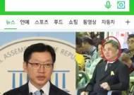 네이버, 대선 때 '비공감' 3배 가중치…'김경수 기사' 댓글 역전