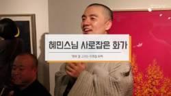혜민스님 사로잡은 '행복 동화' 그리는 이영철 화백