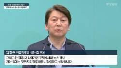 """안철수 """"박원순, 서울시장 후보 되려고 청와대에 충성…본심인가"""""""