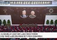 """北 """"비핵화"""" 발표에 日은 냉랭···""""김정은 핵보유 강조했다"""""""