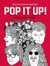 음악, 만화를 만나다 <!HS>역사<!HE>를 만나다…<!HS>당신의<!HE> 팝은 무엇인가요