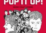 음악, 만화를 만나다 역사를 만나다…당신의 팝은 무엇인가요