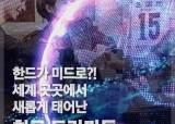 [카드뉴스] <!HS>한드<!HE>가 미드로?! 세계 곳곳에서 새롭게 태어난 한류 드라마들