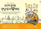 """[굿모닝 내셔널] """"오페라도?""""…가심비 저격, '성남 시티투어'"""