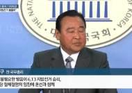 """재보궐 불출마 선언한 이완구 """"홍준표 대표 흔들지 마라"""""""