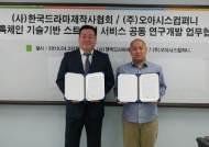 한국드라마제작사협회, 오아시스컴퍼니와 복합 스트리밍 영상 서비스 공동개발 협약