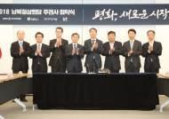남북정상회담 5G 기술 총동원, 360도 VR로 생중계