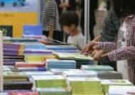 20‧30대 성인 10명 중 1명, 일년에 책 한권도 안 읽는다