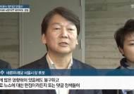"""네이버 찾은 안철수 """"포털, 야바위꾼까지 불러들여"""""""